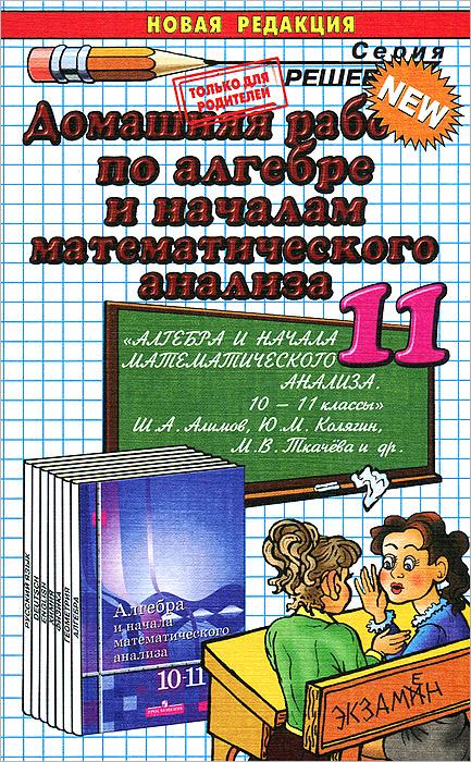 А. А. Кадеев, О. Г. Перфильева Домашняя работа по алгебре и началам математического анализа. 11 класс ISBN: 978-5-377-06377-3 самостоятельные и контрольные работы по алгебре и началам анализа для 10 11 классов