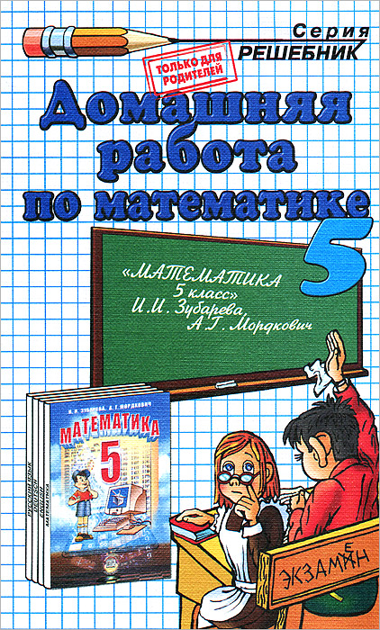 С. В. Смирнов Домашняя работа по математике. 5 класс бунимович е а математика арифметика геометрия тетрадь тренажёр 5 класс пособие для учащихся общеобразоват учреждений