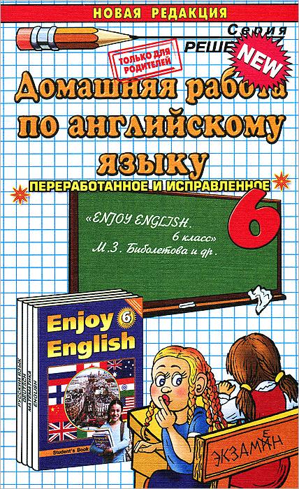 ГДЗ решебник по английскому языку 6 класс Биболетова