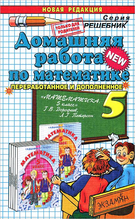 Методический Решебник