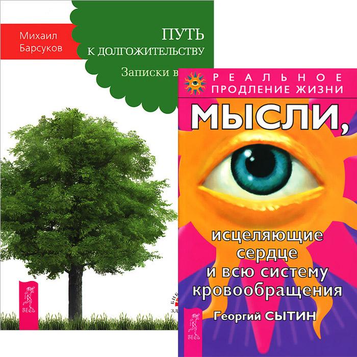 Путь к долгожительству. Мысли, исцеляющие сердце (комплект из 2 книг). Михаил Барсуков, Георгий Сытин