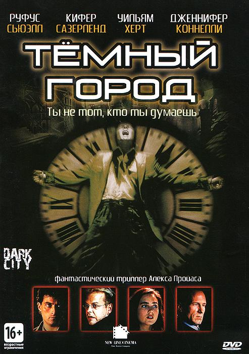 Zakazat.ru Темный город