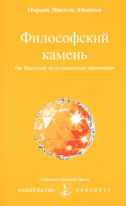 О. М. Айванхов Философский камень. От Евангелий до алхимических трактатов