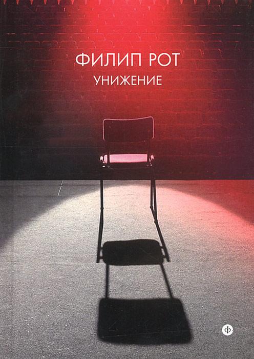 Филип Рот Унижение крауч дж неожиданная встреча роман isbn 9785227061751
