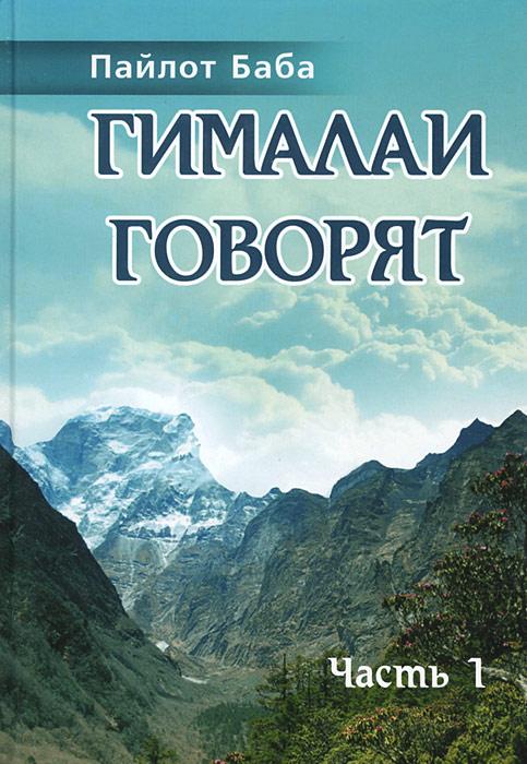 Гималаи говорят. Часть 1. Пайлот Баба