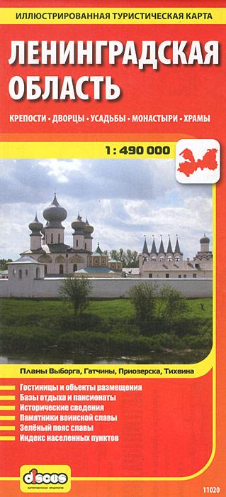 Ленинградская область. Иллюстрированная туристическая карта купить туристическую пенку
