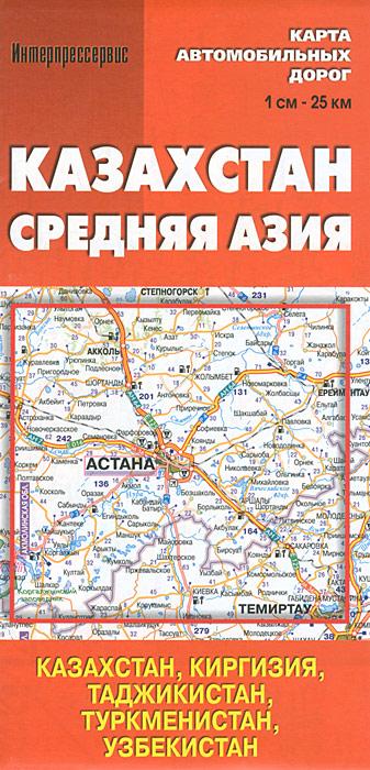 Казахстан. Средняя Азия. Карта автомобильных дорог атлас автомобильных дорог россия сопредельные государства западная европа азия