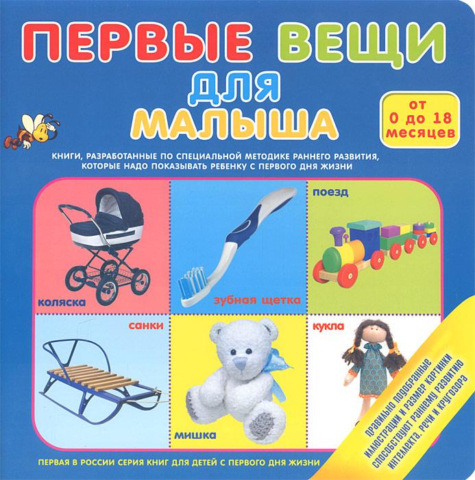 Первые вещи для малыша, Первые книжки малышей  - купить со скидкой