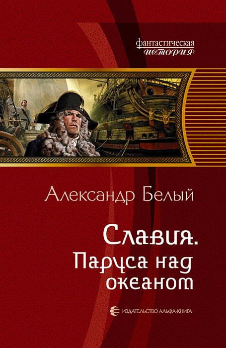 Александр Белый Славия. Паруса над океаном славия пальто купить