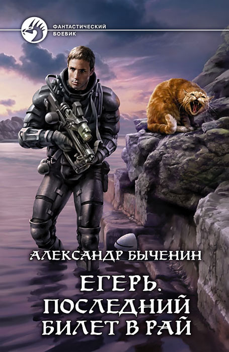 9785992215113 - Александр Быченин: Егерь. Последний билет в рай - Книга