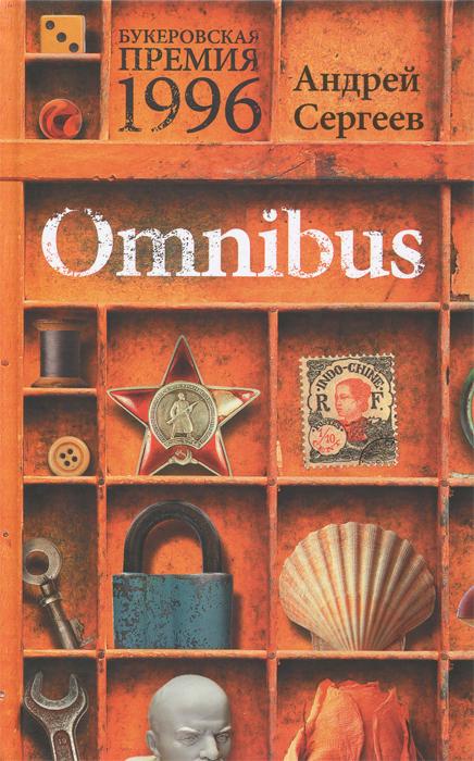 Андрей Сергеев Omnibus