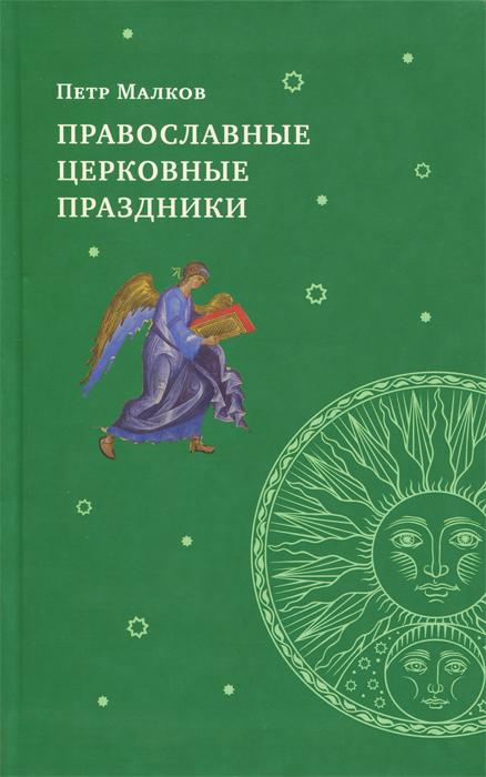 Петр Малков Православные церковные праздники книги православные заказать