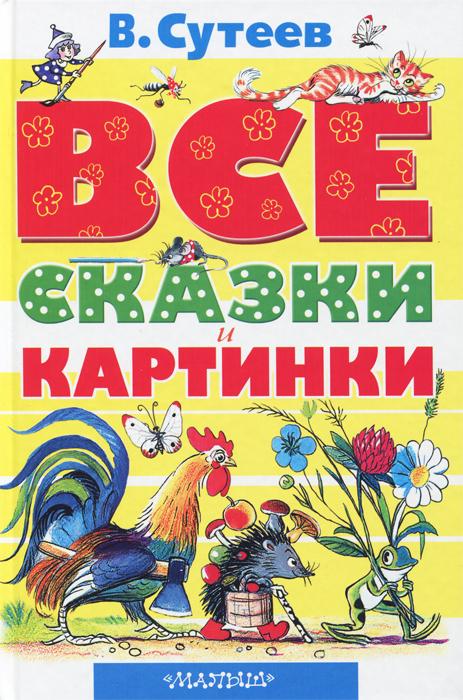В. Сутеев Все сказки и картинки сутеев владимир григорьевич сказки и картинки