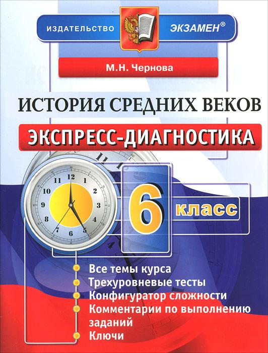 История Средних веков. 6 класс. Экспресс-диагностика