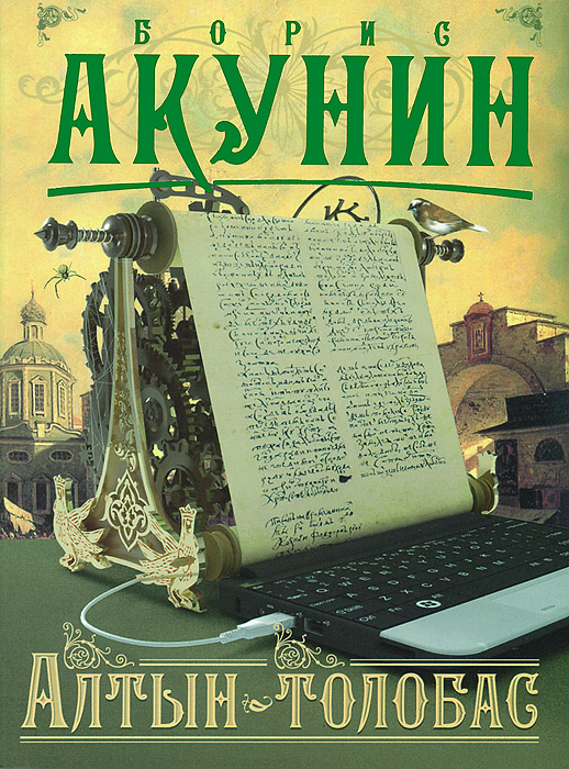 Борис Акунин Алтын-толобас алтын mp002xg001rt алтын
