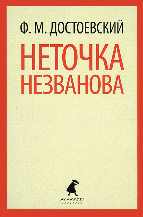 Ф. М. Достоевский Неточка Незванова федор достоевский неточка незванова