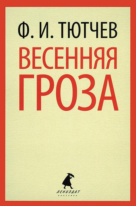 Ф. И. Тютчев Весенняя гроза тютчев ф и пасхальная книга стихов