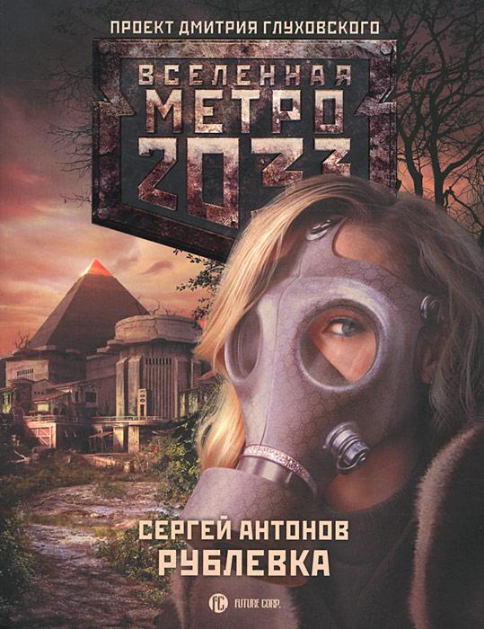 Сергей Антонов Метро 2033. Рублевка