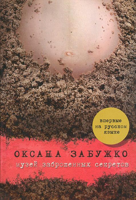Оксана Забужко Музей заброшенных секретов