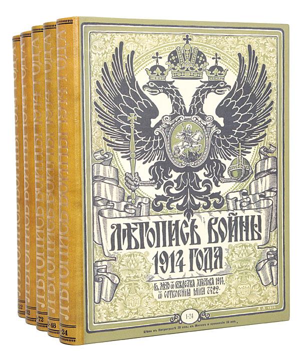 Летопись войны 1914 года. В 5 книгах (комплект) владимир мединский мифы о россии