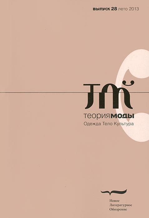 Теория моды, № 28, лето 2013 теория моды 15 2010