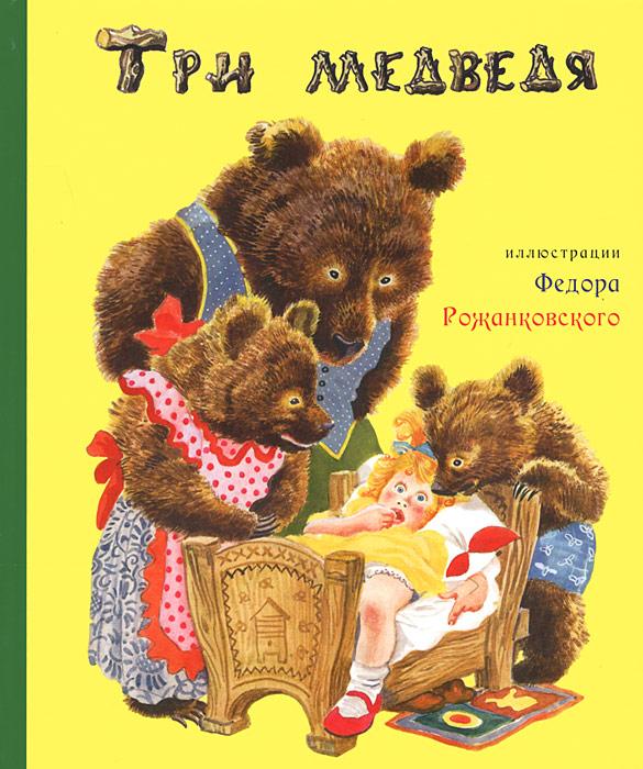 Три медведя борис споров федор
