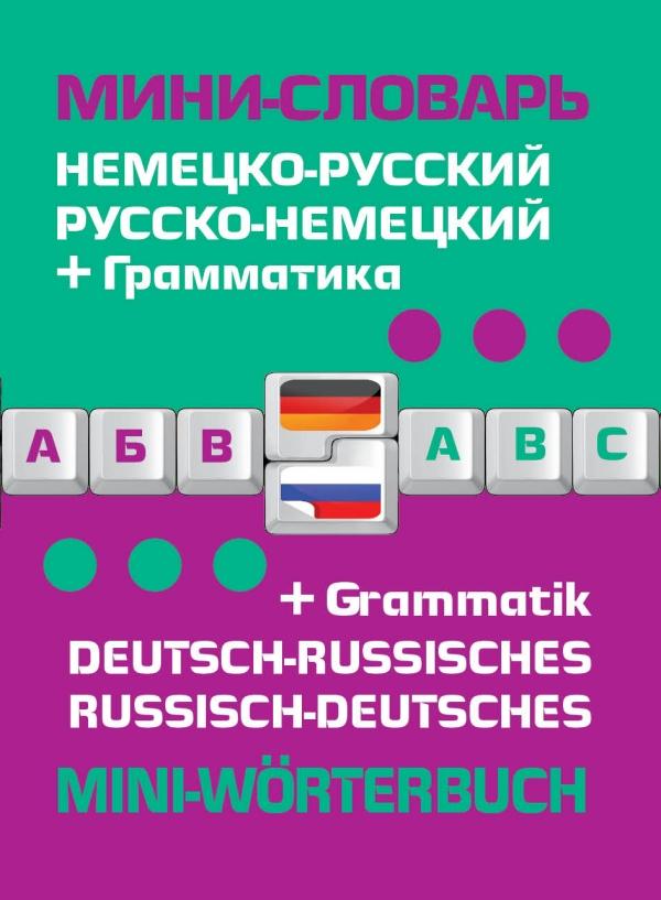 Немецко-русский, русско-немецкий мини-словарь + грамматика / Deutsch-russisches, russisch-deutsches mini-worterbuch + Grammatik turkisch deutsches worterbuch