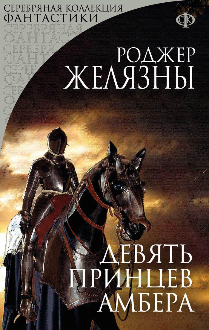 Роджер Желязны Девять принцев Амбера клайв стэйплз льюис