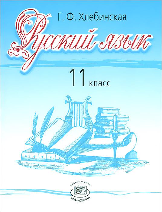 Г. Ф. Хлебинская Русский язык. 11 класс книга для записей с практическими упражнениями для здорового позвоночника