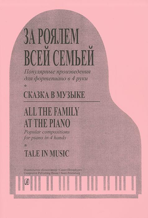 За роялем всей семьей. Популярные произведения для фортепиано в 4 руки / All The Family At The Piano в биберган в биберган далекое близкое нетрудные пьесы для фортепиано в 4 руки