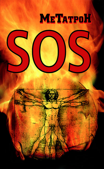Метатрон SOS