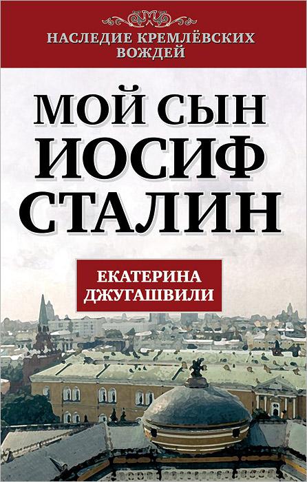 Екатерина Джугашвили Мой сын - Иосиф Сталин плигина я ред мемуары матери сталина 13 женщин джугашвили