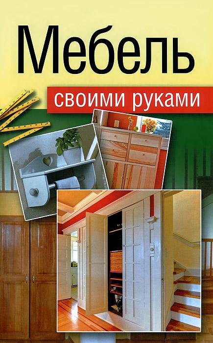 Е. В. Максимов Мебель своими руками. Шкафы, кладовки, полки