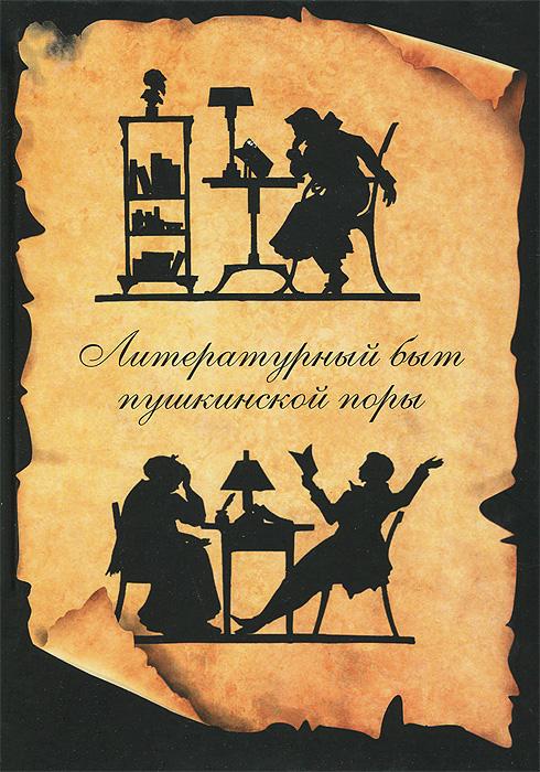 Литературный быт пушкинской поры л с кишкин люди пушкинской поры