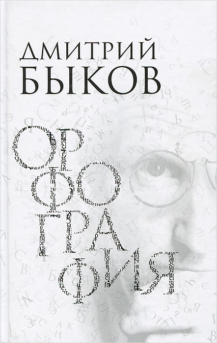 Дмитрий Быков Орфография дмитрий быков новые письма счастья