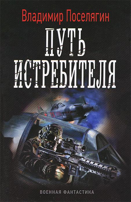 Владимир Поселягин Путь истребителя