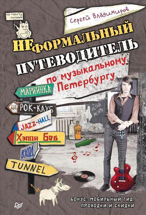 Неформальный путеводитель по музыкальному Петербургу. Сергей Владимиров