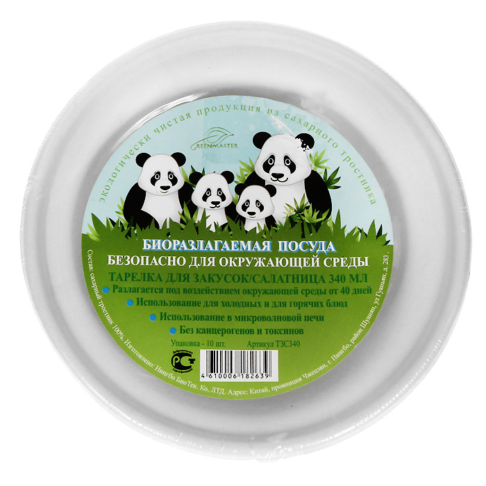 "Набор био-тарелок для закусок ""Greenmaster"", цвет: белый, 340 мл, 10 шт"