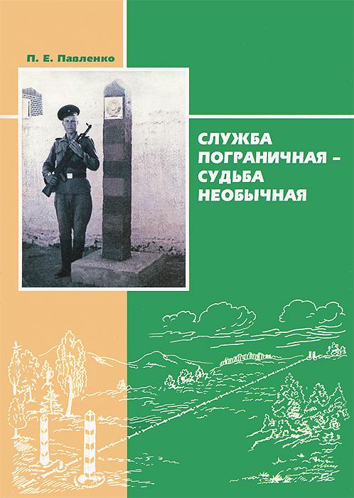П. Е. Павленко Служба пограничная - судьба необычная. Книга 1 цена