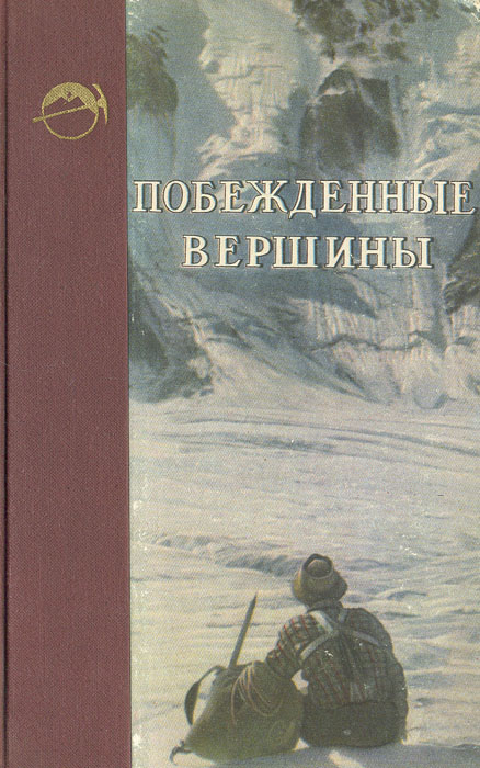 Побежденные вершины. Ежегодник советского альпинизма. Год 1954