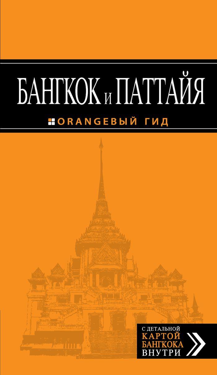 Артур Шигапов Бангкок и Паттайя. Путеводитель авиабилеты по акционным ценам москва бангкок
