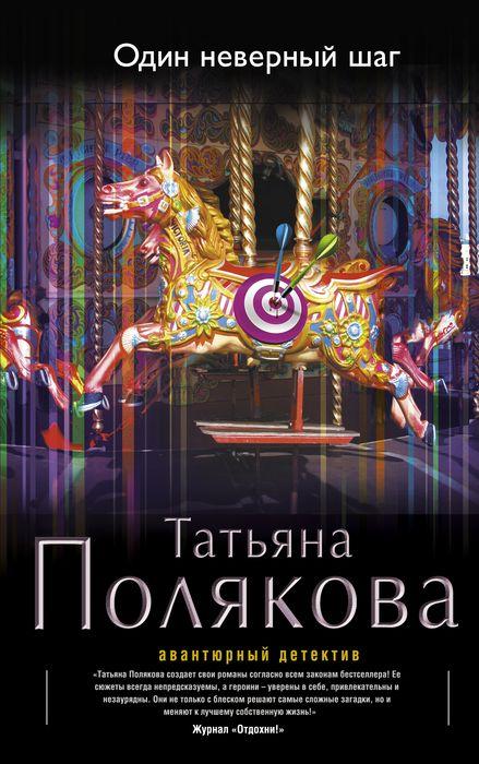 Татьяна Полякова Один неверный шаг