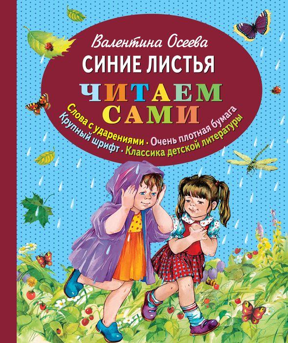 Валентина Осеева Синие листья