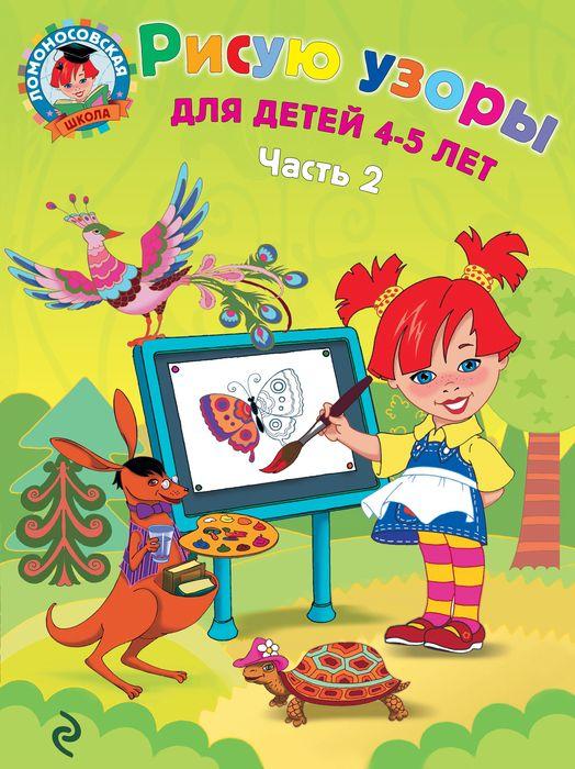 Егупова В.А. Рисую узоры. Для детей 4-5 лет. В 2 частях. Часть 2 пишу буквы для детей 5 6 лет в 2 х частях часть 1