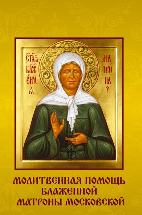 Молитвенная помощь блаженной Матроны Московской (набор из 12 открыток)
