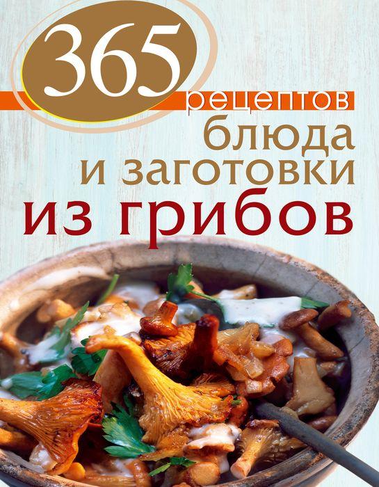 С. Иванова 365 рецептов. Блюда и заготовки из грибов