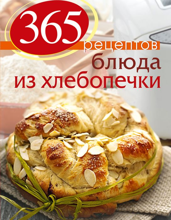 С. Иванова 365 рецептов. Блюда из хлебопечки