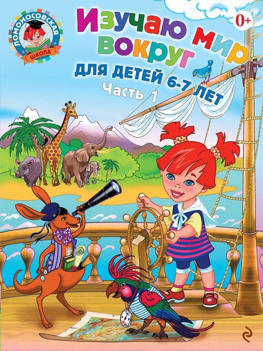 Липская Н.М. Изучаю мир вокруг. Для детей 6-7 лет. В 2 частях. Часть 1 книги эксмо изучаю мир вокруг для детей 6 7 лет page 9