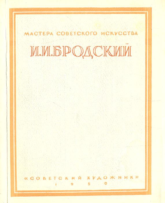 И. И. Бродский
