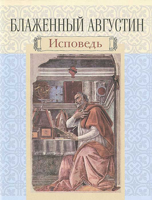 Блаженный Августин Блаженный Августин. Исповедь блаженный августин о граде божием книга 1